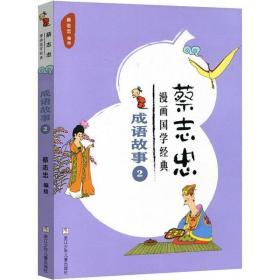 正版蔡志忠漫画国学经典:成语故事2