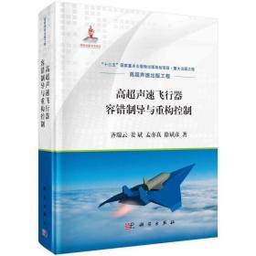 正版高超声速飞行器容错制导与重构控制(精) 国防科技 齐瑞云//姜