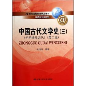 中国古代文学史3:元明清及近代(第二版)/21世纪远程教育精品教材·汉语言文学系列