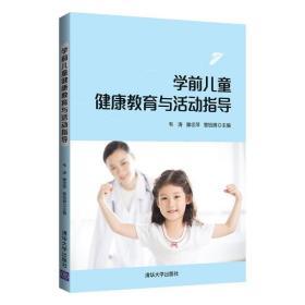 正版学前儿童健康教育与活动指导 大中专高职计算机 韦涛、滕忠萍