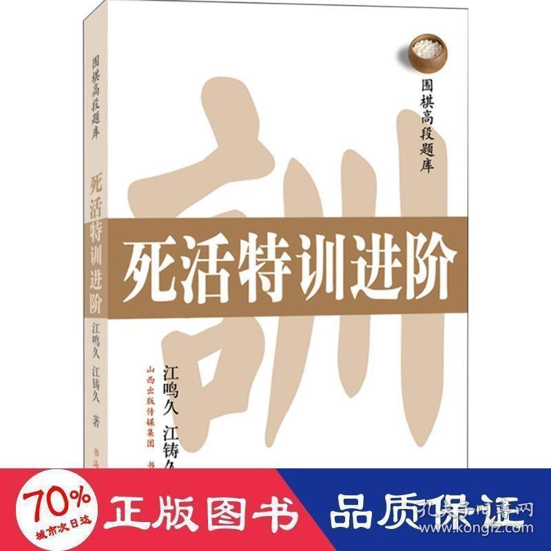 正版围棋高段题库:死活特训进阶
