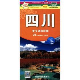 正版(2021)四川省交通旅游图 中国交通地图 本书编委会