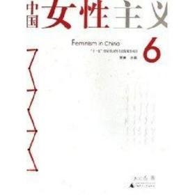 正版中国女性主义