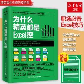 正版为什么精英都是Excel控