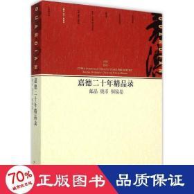 正版嘉德二十年精品录:邮品 钱币 铜镜卷(1993-2013)