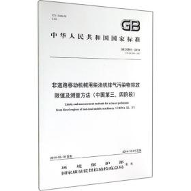 正版非道路移动机械用柴油机排气污染物排放限值及测量方法(中国