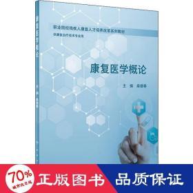 正版康复医学概论(创新教材)