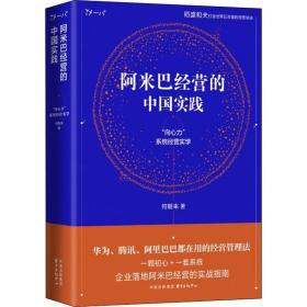 正版阿米巴经营的中国实践
