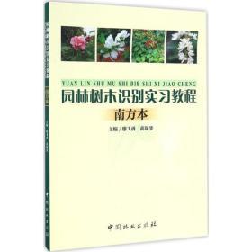 正版园林树木识别实习教程(南方本)