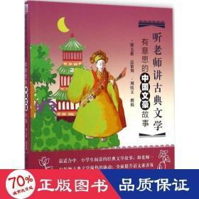 正版听老师讲古典文学:有意思的中国文豪故事