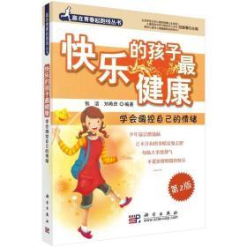 正版快乐的孩子健康(学会调控自己的情绪第2版)/赢在青春起跑线丛
