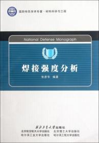 国防特色学术专著·材料科学与工程:焊接强度分析