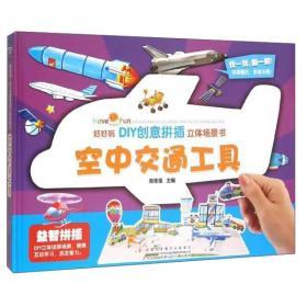 正版好好玩DIY创意拼插立体场景书:空中交通工具