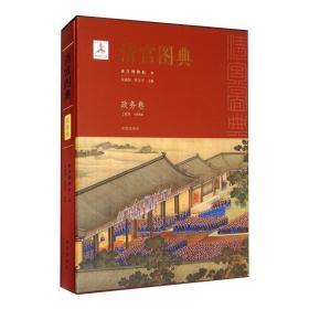 正版清宫图典(政务卷)