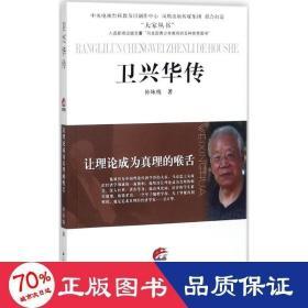 正版大家丛书·卫兴华传:让理论成为真理的喉舌