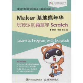 正版Maker基地嘉年华 玩转乐动魔盒学Scratch