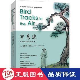 正版空鸟迹:王安石诗词中英本