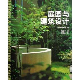正版庭园与建筑设计