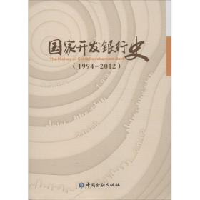 正版国家开发银行史