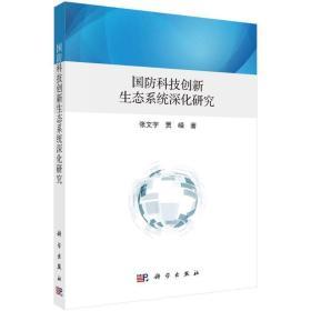 正版国防科技创新生态系统深化研究 国防科技 张文宇,贾嵘