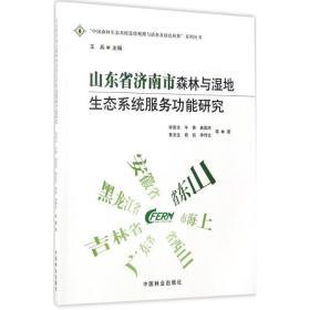 正版山东省济南市森林与湿地生态系统服务功能研究/中国森林生态?
