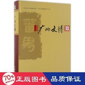 正版广州文博(9)