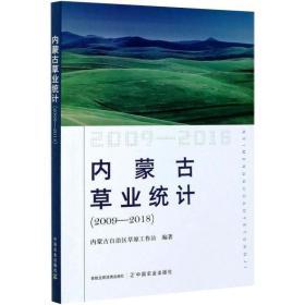 正版内蒙古草业统计(2009-2018)