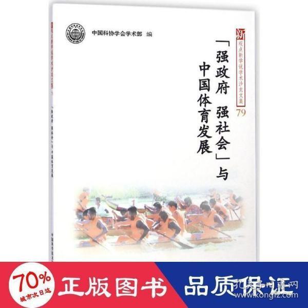 """正版新观点新学说学术沙龙文集79:""""强政府、强社会""""与中国体育"""