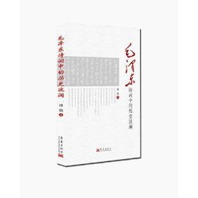 正版诗词中的历史波澜 毛泽东思想 徐焰