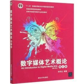 正版数字媒体艺术概论 第4版 大中专理科计算机 李四达