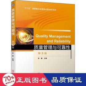 正版质量管理与可靠性第3版