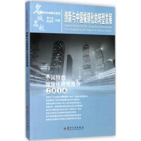 正版创新与中国城镇化的转型发展-中国特色城镇化研究报告 2016