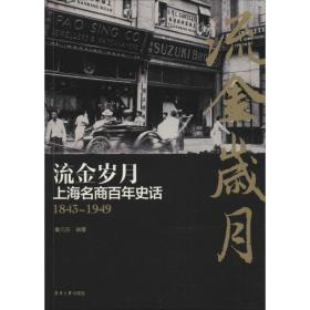 正版流金岁月——上海名商百年史话