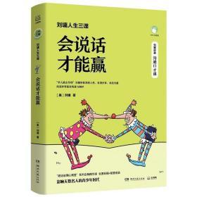 正版刘墉人生三课·会说话才能赢 素质教育 刘墉