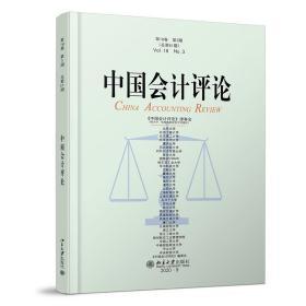 正版中国评论(8卷第3期) 会计 王立彦