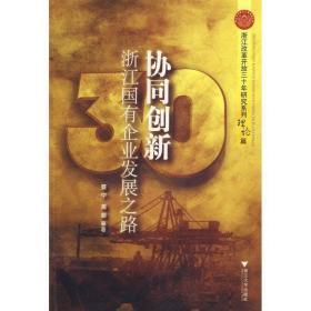 正版协同创新:浙江国有企业发展之路