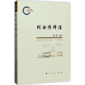 正版列女传译注(中华优秀传统文化经典)