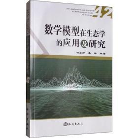 正版数学模型在生态学的应用及研究(42)