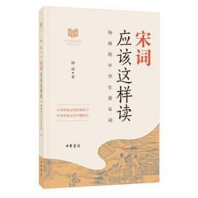 正版宋词应该这样读(中华传统文化经典研习)