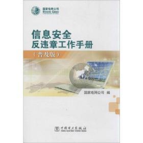 正版信息安全反违章工作手册(普及版)