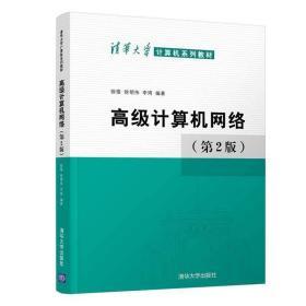 正版计算机网络(第2版清华大学计算机系列教材) 大中专理科计算机