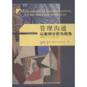 正版管理沟通——以案例分析为视角(第5版)(工商管理经典译丛?