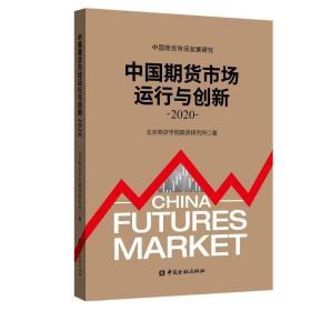 正版中国期货市场运行与创新2020 财政金融 北京物资学院期货研究