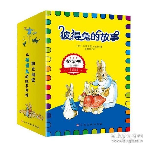 彼得兔的故事·桥梁书(全14册)彩图注音版