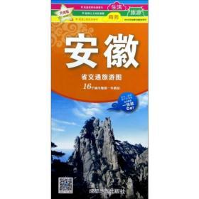 正版(2021)安徽省交通旅游图 中国交通地图 本书编委会