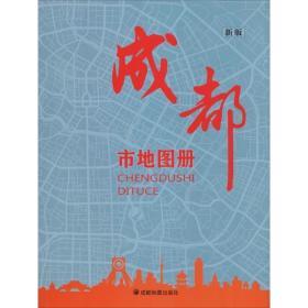 正版成都市地图册 新版