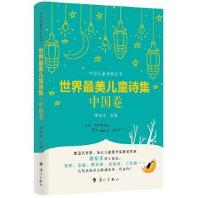 正版世界最美儿童诗集 中国卷