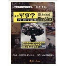 正版关于军事学的100个故事