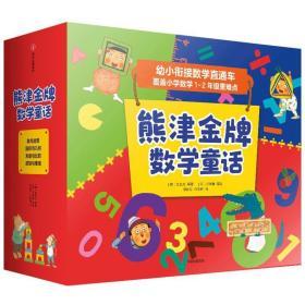 正版熊津数学童书(全20册) 绘本 金长成 丁海王 金容云 熊津教?
