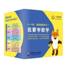 正版我要学数学(共20册)(0-3岁幼儿数学启蒙纸板玩具书机关书?